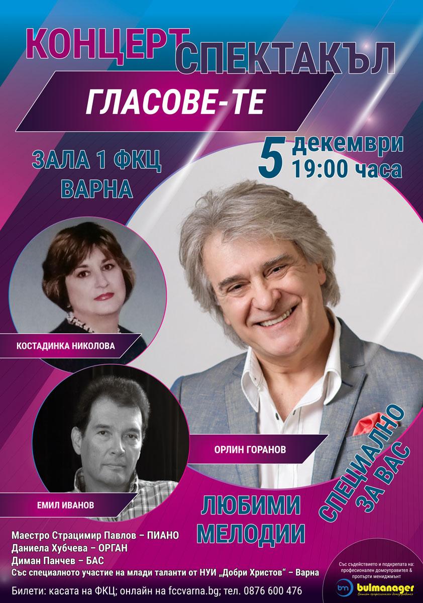 КОНЦЕРТ СПЕКТАКЪЛ ГЛАСОВЕ-ТЕ